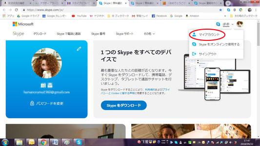 マンガスクール・はまのマンガ倶楽部/Skype26