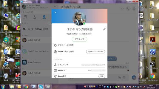 マンガスクール・はまのマンガ倶楽部/Skype41