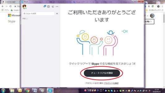 マンガスクール・はまのマンガ倶楽部/Skype22