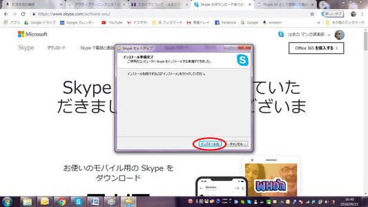 マンガスクール・はまのマンガ倶楽部/Skype07