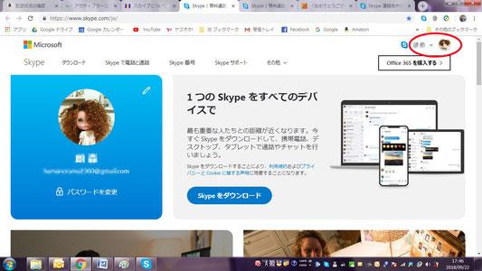 マンガスクール・はまのマンガ倶楽部/Skype25