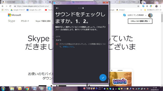 マンガスクール・はまのマンガ倶楽部/Skype21