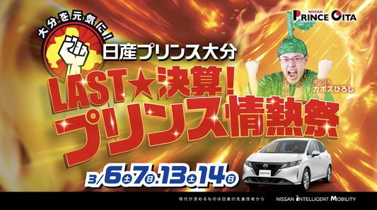 大分ローカルタレント・カボスひろしが日産プリンス大分情熱祭CMに出演