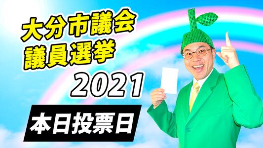 大分ローカルタレントが語る大分市議会議員選挙2021