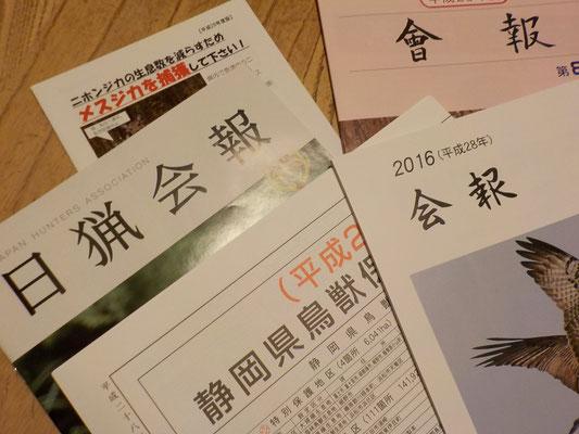 猟友会が年に一度配布する冊子や情報。