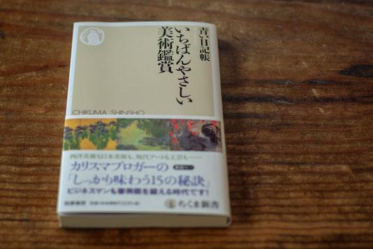 青い日記帳『いちばんやさしい美術鑑賞』(ちくま新書)