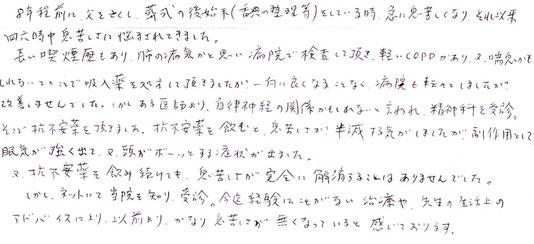 田中療術院 口コミ 自律神経失調症、COPD