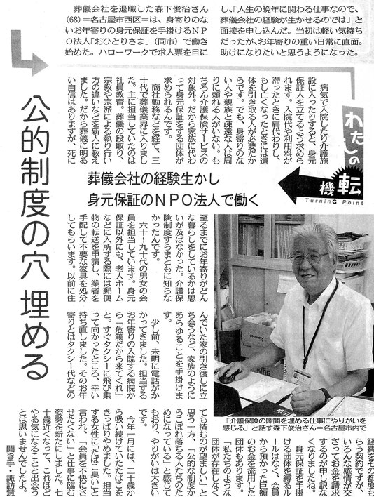 中日新聞に森下俊治支援員紹介