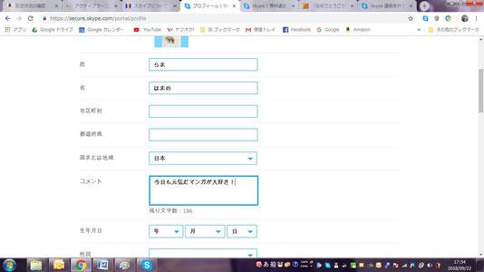 マンガスクール・はまのマンガ倶楽部/Skype33