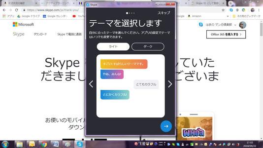 マンガスクール・はまのマンガ倶楽部/Skype16