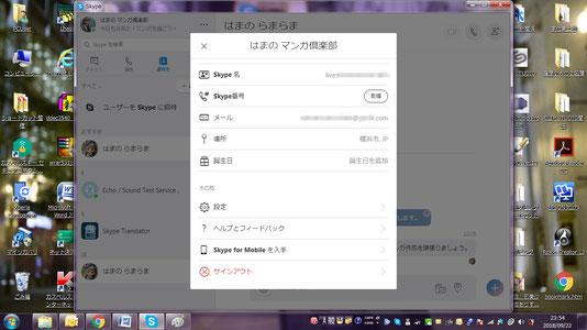 マンガスクール・はまのマンガ倶楽部/Skype42