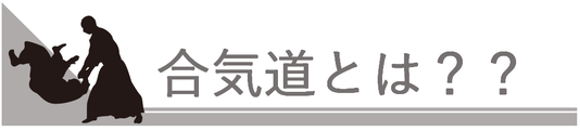 合気道のPOP