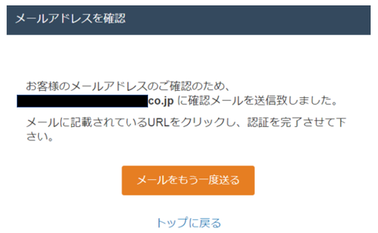 コインチェックのメール確認画面