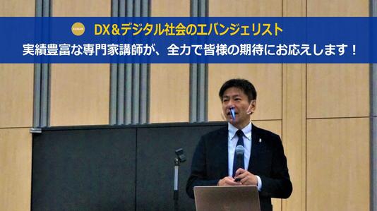 DX(デジタルトランスフォーメーション)のエバンジェリストとしてセミナー・講演会講師依頼に応えるカナン株式会社