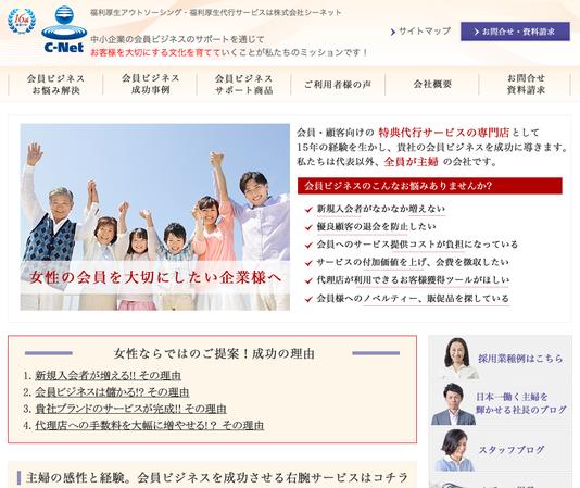(株)シーネットウェブサイトより