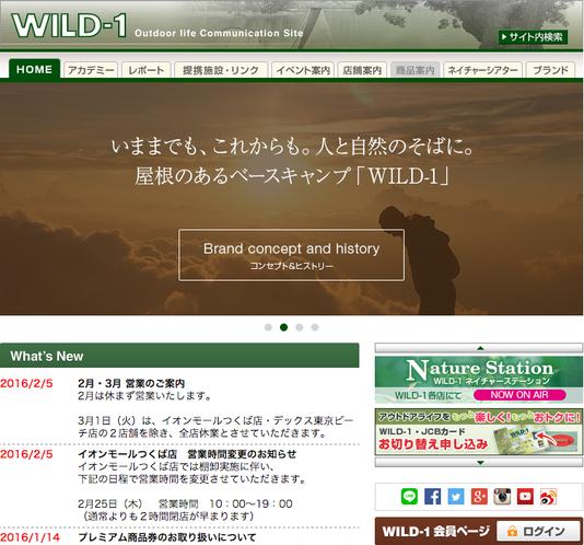 WILD-1ウェブサイトより
