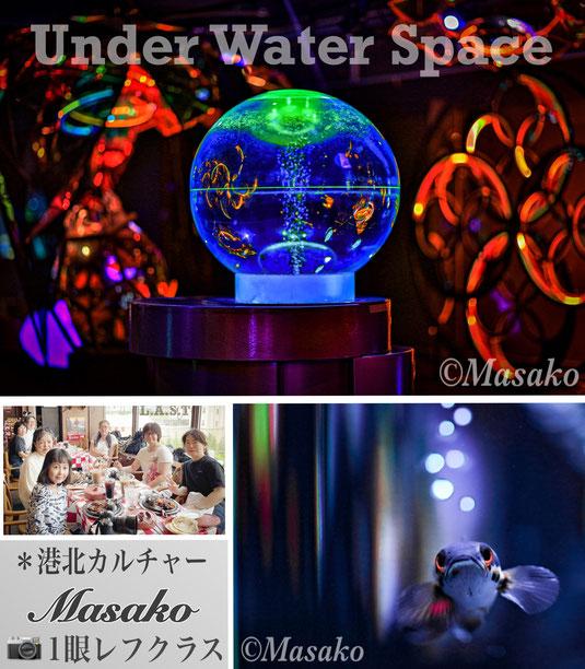 6月のカルチャー一眼レフクラス「おしゃれフォトレッスン」は、みなとみらいのUnderWaterSpaceで撮影会をしました。宇宙空間と水族館がMixした不思議空間できれいでした♪