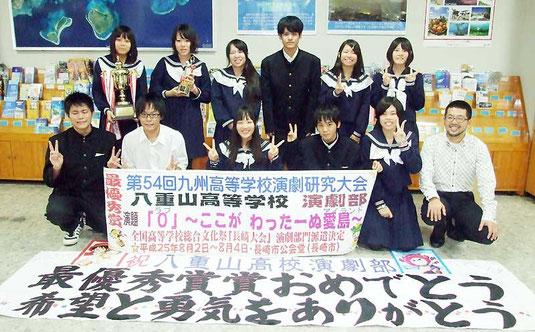 九州高校演劇研究大会で最優秀賞を受賞し、全国大会出場を決めた八重高演劇部=17日夜、石垣空港