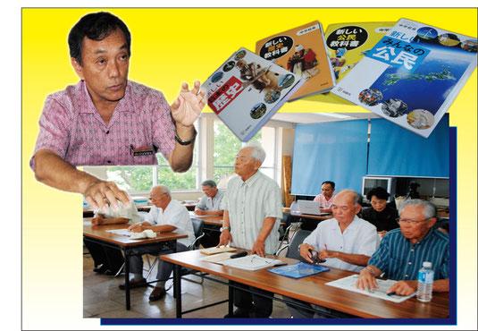 教科書問題のコラージュ。左上が玉津教育長、右が育鵬社、自由社の教科書、下が「住民の会」のメンバー。