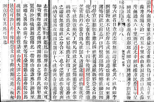 「葛瑪蘭廳志」(成文出版社「中國方志叢書」より)