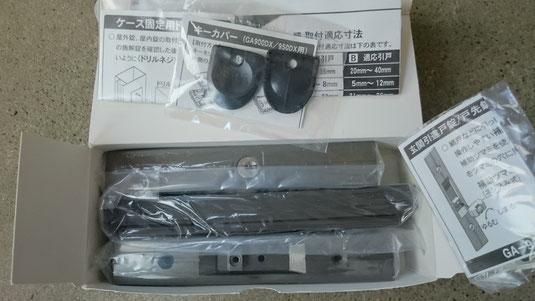 ※HINAKA(ヒナカ)の玄関引違戸錠 GA-900DX