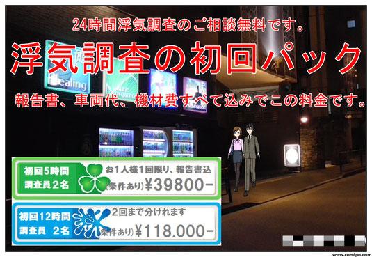 浮気調査は39800円