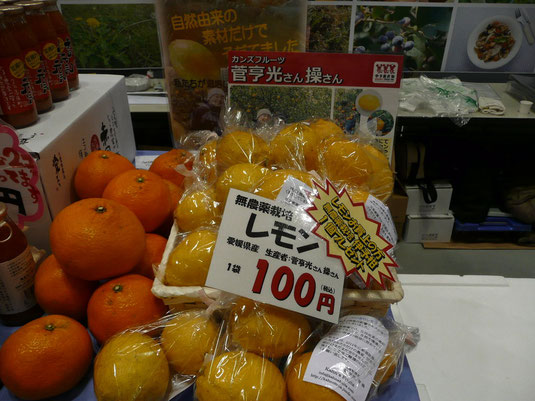 カンズフルーツのレモン