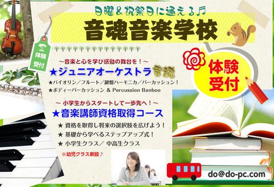 音魂音楽学校!(ジュニアオーケストラ音魂&音楽講師資格取得コース))