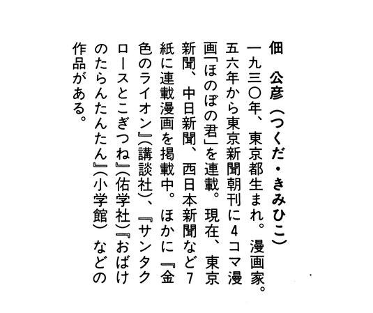 佃公彦氏プロフィール・漫画家・「ほのぼの君」作者