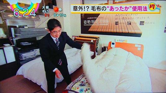毛布の一番暖かい使い方 / マニステージ福岡
