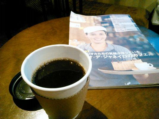 美味しいコーヒーで一週間のいろいろを思います。