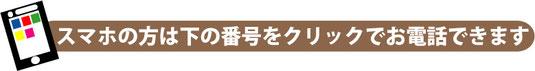 町田の有名な整体院、塚原バランス整体院です