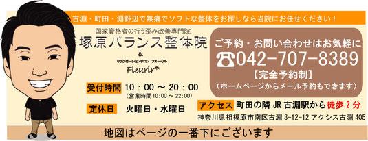 横浜線沿いでおすすめの整体院、町田、古淵、淵野辺、矢部、橋本にお住いの方は塚原バランス整体院へ