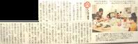 富山新聞 2014.8.21