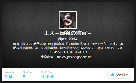 S -最後の警官- 公式Twitterアカウント (2014/3/22)