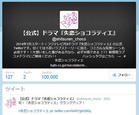 【公式】ドラマ『失恋ショコラティエ』 10万フォロワー達成の瞬間のスクリーンショット (2014/3/21)