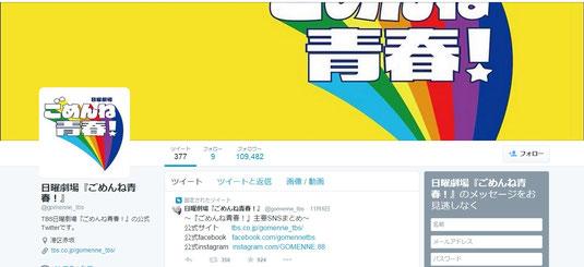 「こめんね青春!」Twitter公式アカウントのスクリーンショット (2015/2/17 辺り Max時からはフォロワー数減ってますがそれでも10万越え)
