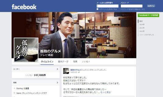 2014/10/15 時点、147,488件のいいね!を獲得している「孤独のグルメ」Facebook公式アカウントのスクリーンショット