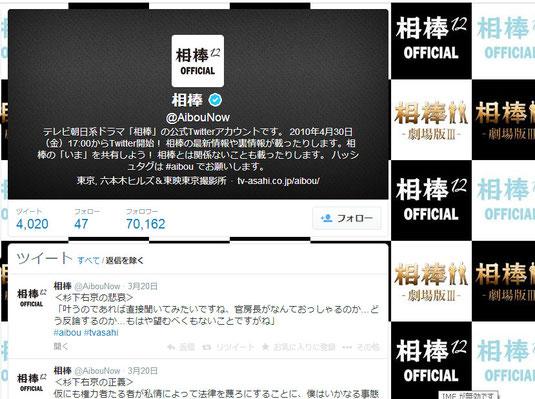 相棒公式Twitterアカウント @AibouNow (2014/3/28 時点のスクリーンショット)シーズン12、劇場版Ⅲ仕様
