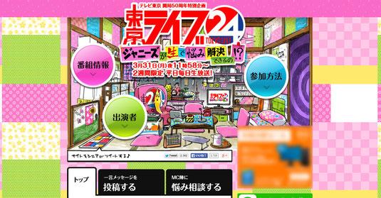 「トーキョーライブ24時」公式サイトスクリーンショット