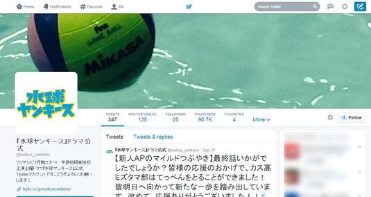 水球ヤンキーズTwitter公式アカウントのスクリーンショット (2014/9/25 現在、9万以上のフォロワー数を獲得している。)