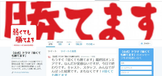 最終回終了後、おそらくフォロワー数が最大のピークを迎えたと思われるころの【公式】ドラマ『弱くても勝てます』  (2014年6月22日早朝4時19分ころ)Twitterの表示形式がこのころに変わってます。