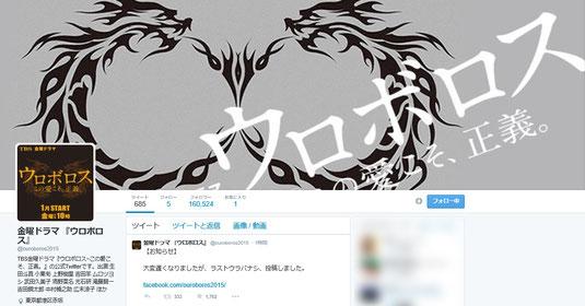 今は亡き「ウロボロス」Twitter公式アカウントのスクリーンショット (2015/3/25  ほぼ Max 16万フォロワー越え)