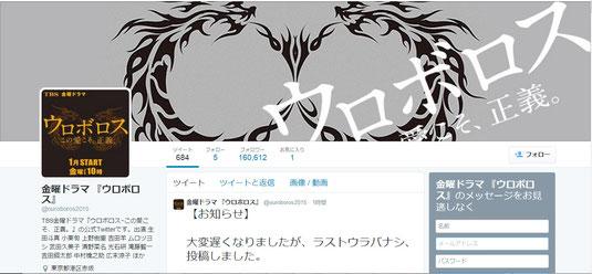 今は亡き「ウロボロス」Twitterアカウントのスクリーンショット (2015/3/25:  23日に16万人を越えたフォロワー数は、この日ピークに達した)