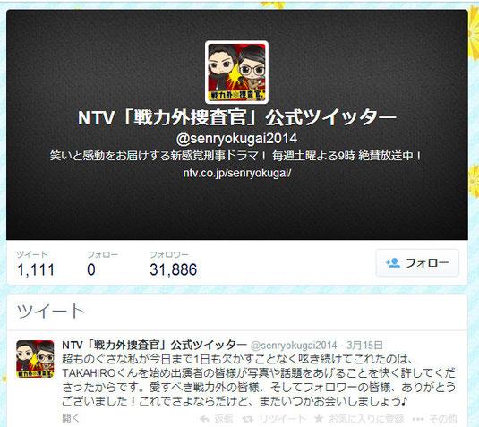 「戦力外捜査官」公式Twitterアカウント @senryokugai2014 (2014/3/24 時点)アイコンがカワイイ♪ 最後のツイートが泣けます。