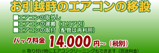川西市近郊エアコンお引越しパック料金(税別)14.000円~