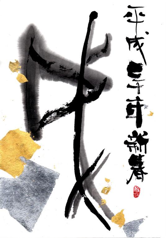 2018年 戌年 森岡静江 青鳥会 新年 書道教室 女流書家