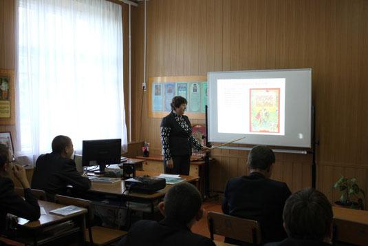 Кабинет православной культуры. Учитель Острикова Ирина Викторовна.