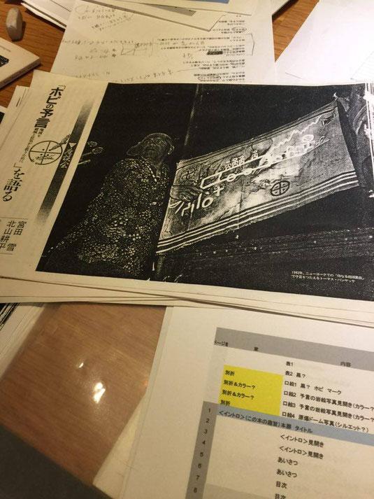 『ホピの予言』DVDブック、編集会議