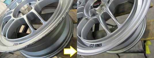 ENKEI(エンケイ)のアロイホイールRPF1のガリ傷・擦りキズ・欠けのリペア(修理・修復・再生)前後比較写真3
